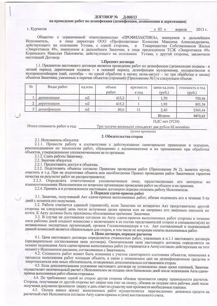 Договор на оказание услуг по устранению засора